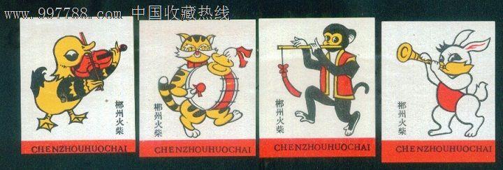 动物奏乐--郴州火柴厂