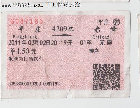 平庄至赤峰_价格元_第1张_中国收藏热线