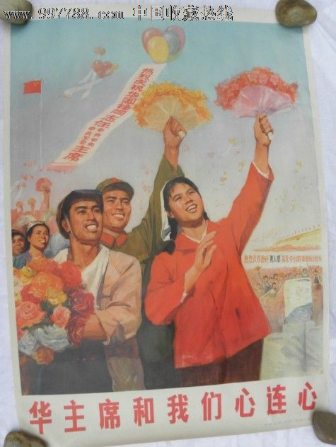 绘画稿印刷,宣传画/海报,水彩/水粉,文革(67-76),单张(单图),全开,革