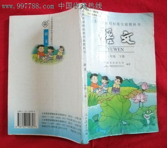 义务教育课程标准实验教科书---语文一年级下册(内有笔迹)图片