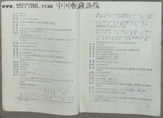 京剧曲谱:辕门斩子