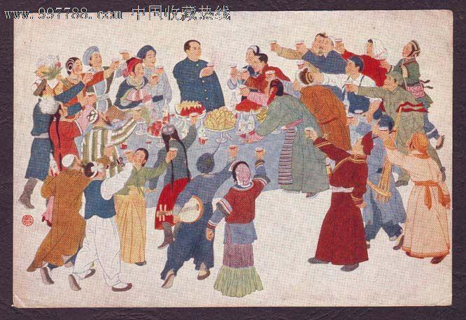 中华各民族人民大团结 1954 北京