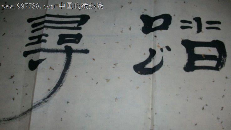 踏雪寻梅_价格元【听雨轩小屋】_第2张_中国收藏热线