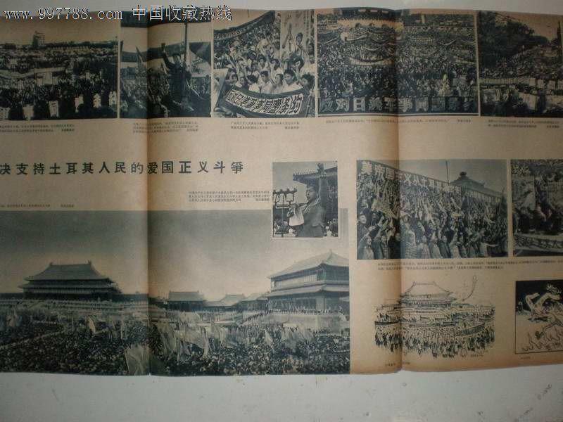 人民画报1960年第10期增页全世界人民团结起来打*美帝国主义
