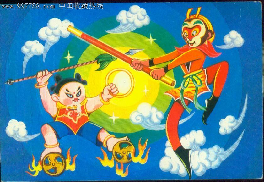 《西游记--孙悟空大战哪吒》单枚明信片图片