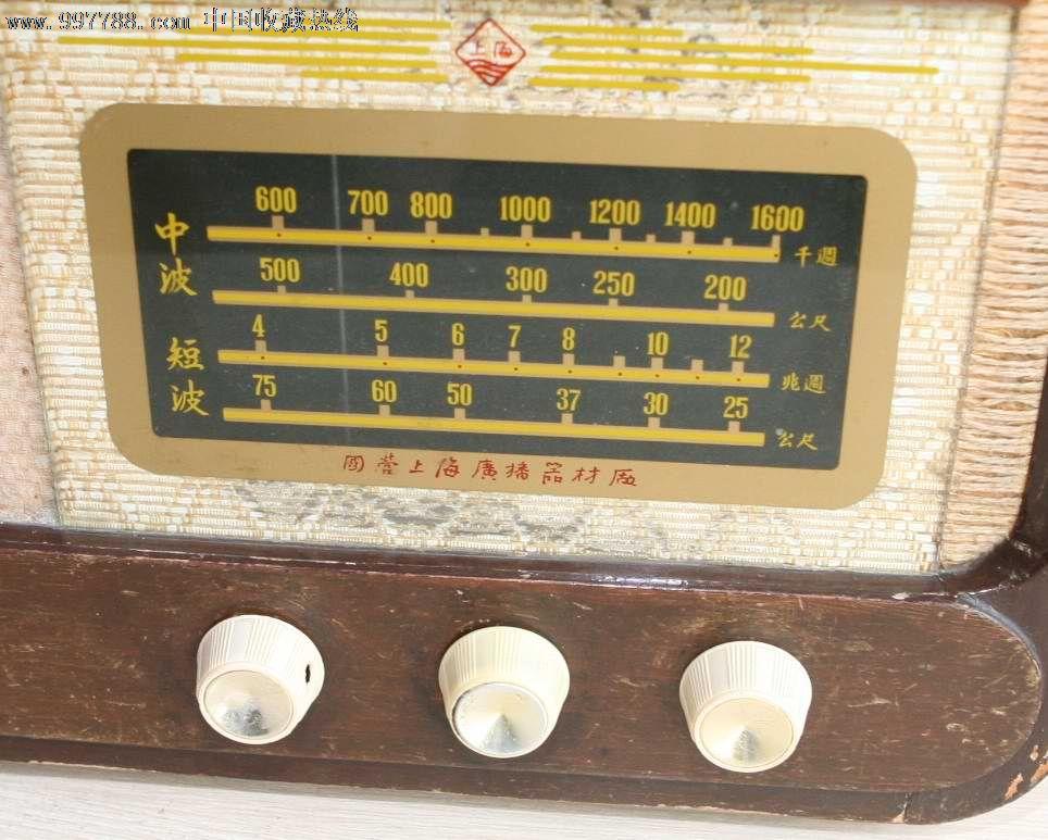 上海155a电子管收音机_价格元【舒展生活】_第5张_中国收藏热线