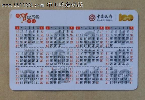 中国银行2012年年历卡_价格元_第1张_中国收藏热线
