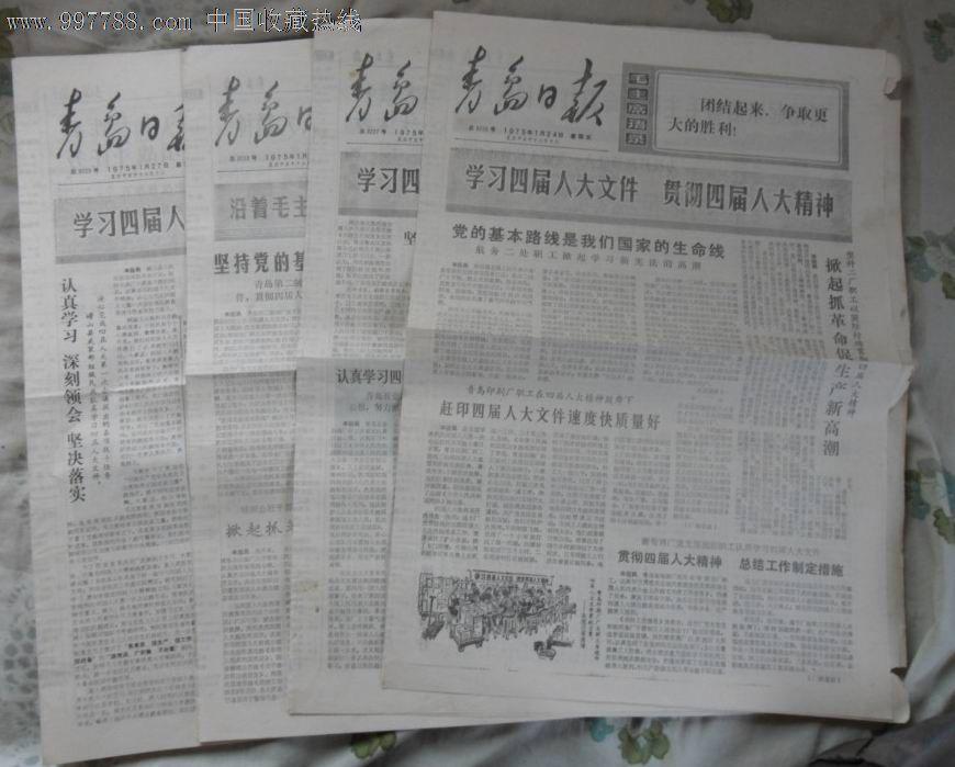 青岛日报(1975年1月24—31日)