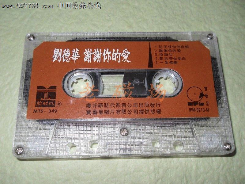 刘德华--谢谢你的爱-磁带/卡带--se12549286-零售