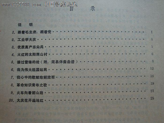手风琴伴奏歌曲选_价格元_第4张_中国收藏热线