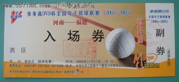 步步高DVD杯竞技联赛排球女子全国_体育/门票北京冰球谢明图片