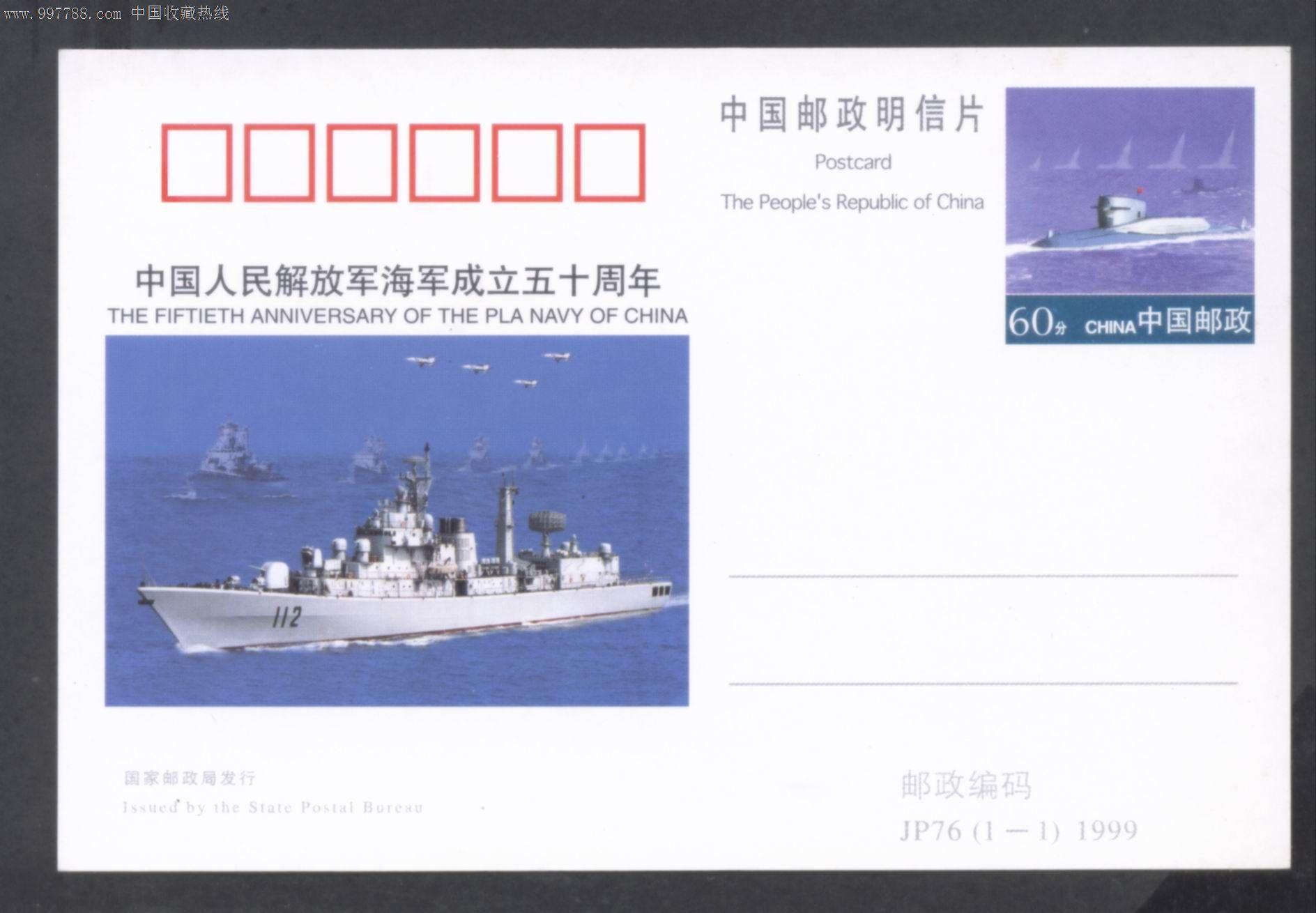 邮资明信片:jp76中国人民解放军海军成立五十周年