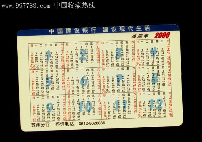 中国建设银行-63,苏州分行2000年年历卡(龙图)