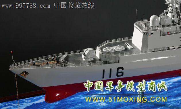 116石家庄号驱逐舰模型1:200舰船军舰图纸模另存如何pdf单张模型中图片