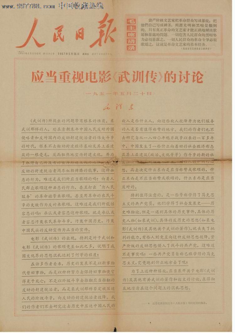 《人民日报》1967年5月26日武训传报纸.低价出让.