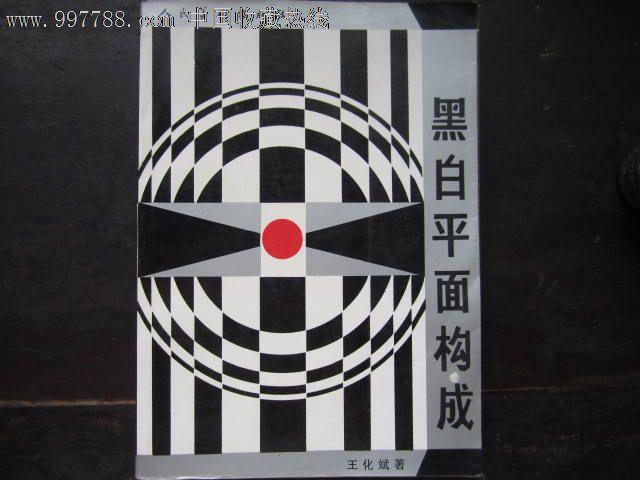 黑白平面构成