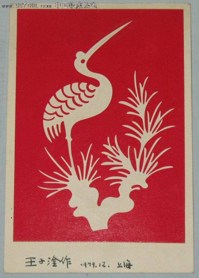 王子淦本人原作剪纸---中国工艺美术大师图片