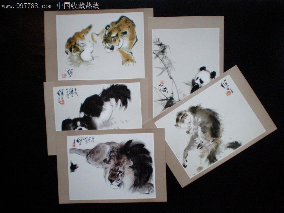 刘继卣动物画选明信片
