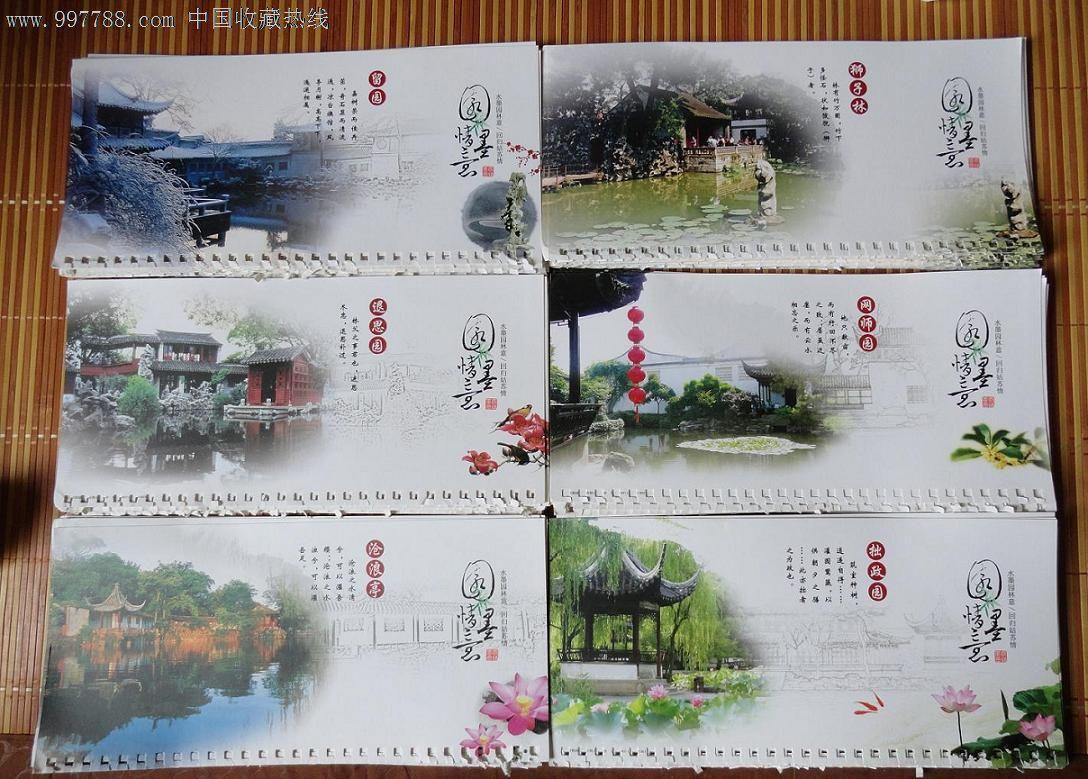 2012年苏州园林80分邮资台历型明信片6张成套共16套,正面布纹纸图片