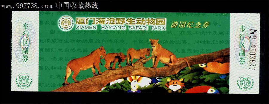 厦门海沧野生动物园门票