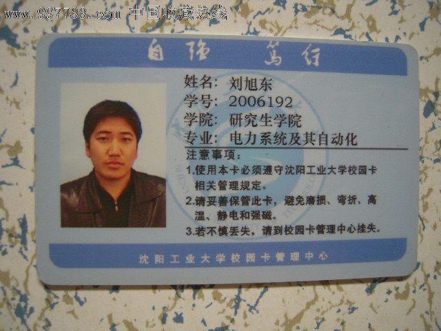 沈阳工业大学——学生卡_价格元_第1张_中国收藏热线