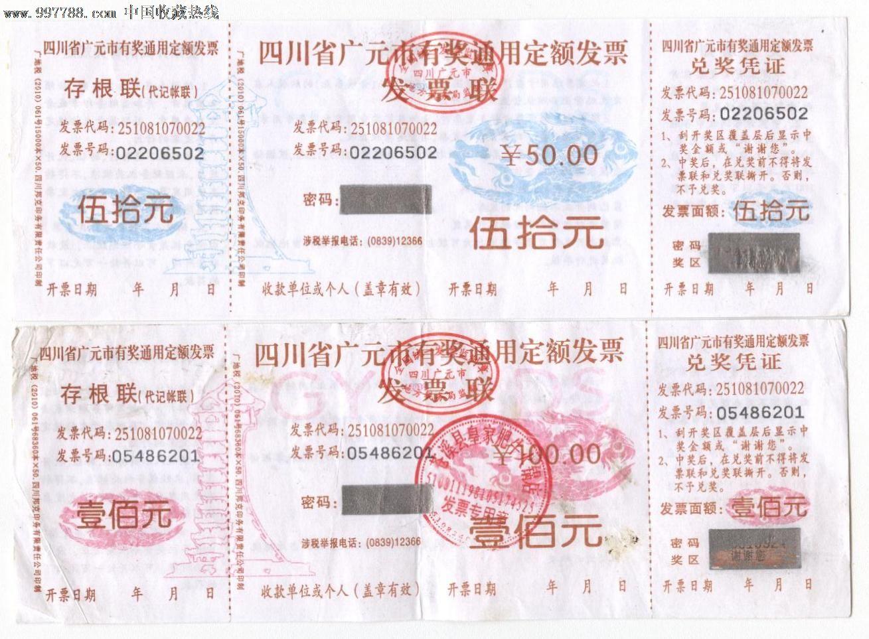有奖定额发票(仅供收藏使用)_价格元_第1张_中国收藏热线