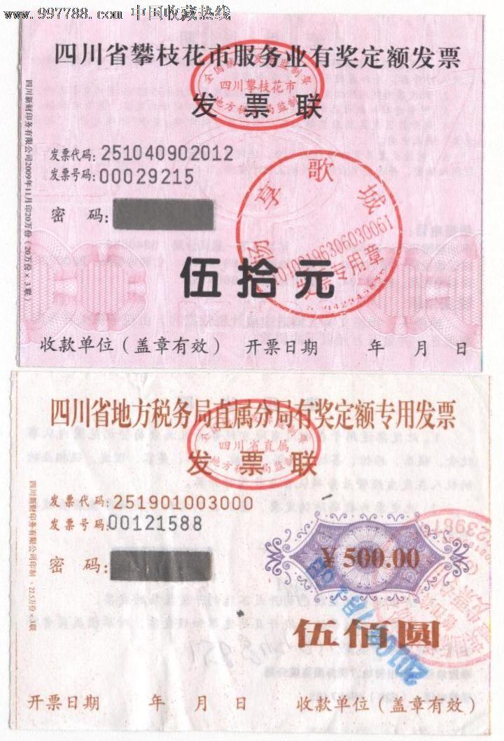 四川省有奖定额发票仅供收藏使用2张_价格元_第1张_中国收藏热线