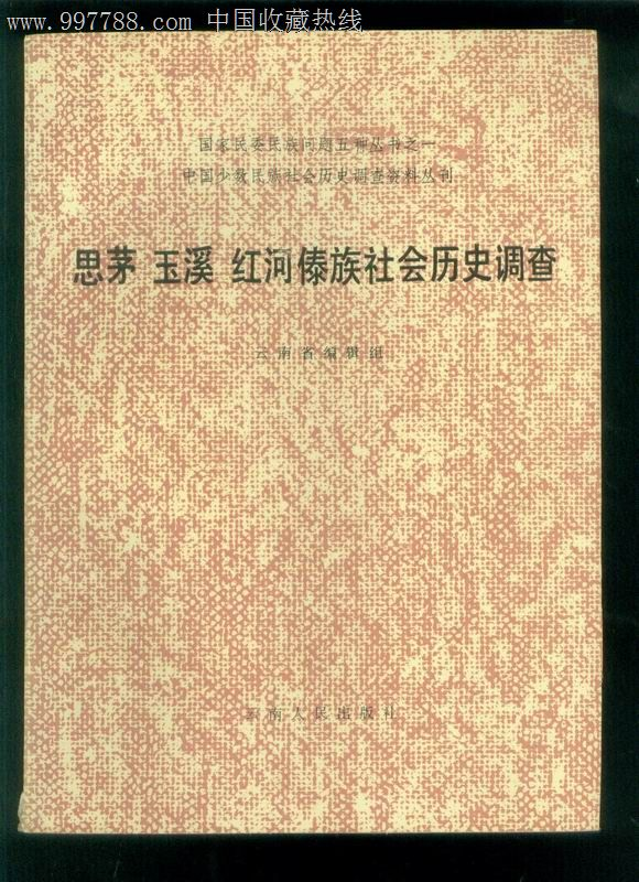 思茅玉溪红河傣族社会历史调查_其他文字类旧