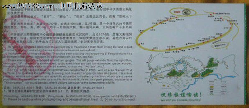 雅安碧峰峡基地,自然风景-->