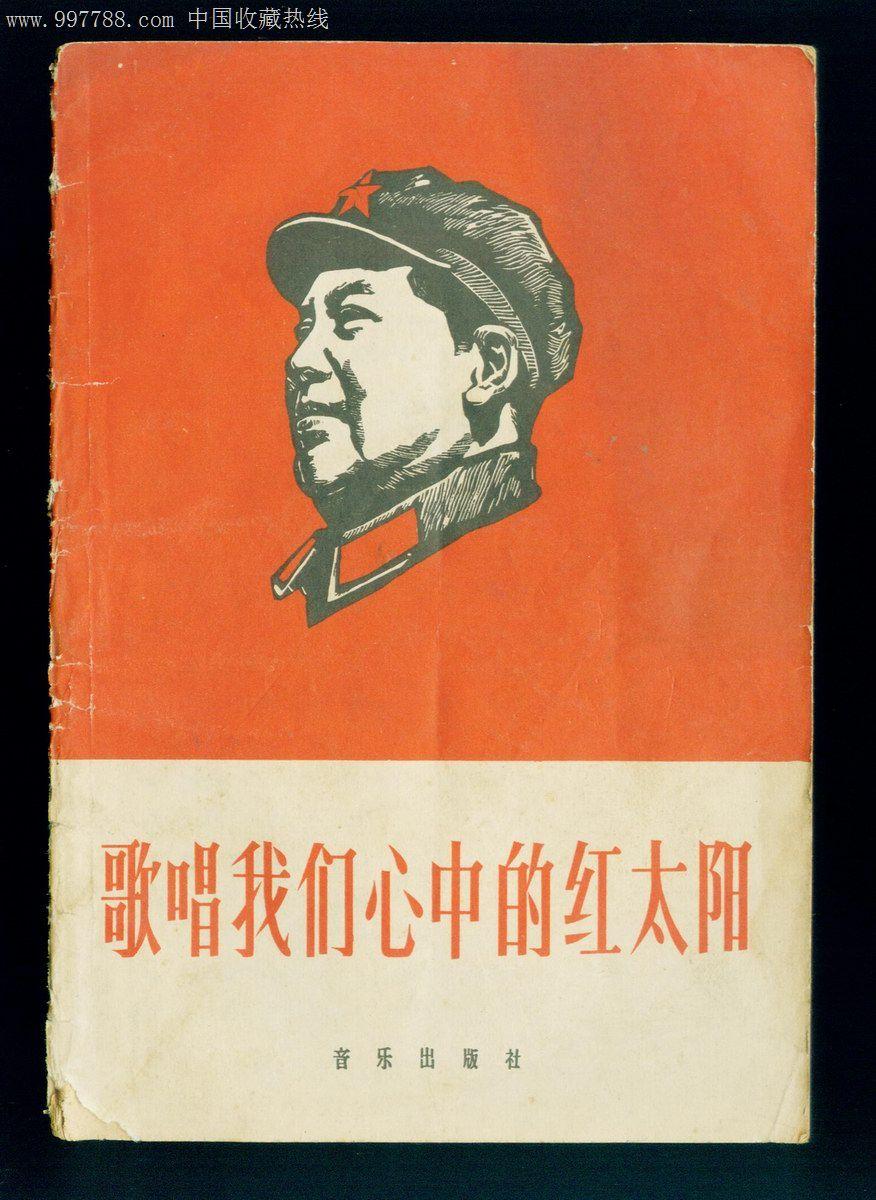 歌唱我们心中的红太阳_歌曲/歌谱_藏之趣【中国收藏