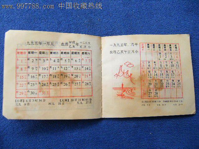 1995年日历-价格:1.5元-se12672191-年历卡\/片