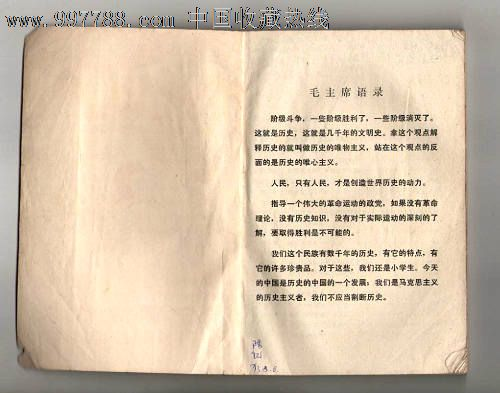 中国古代史_价格元_第2张图片