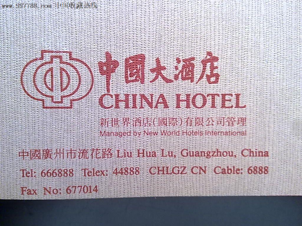 广州中国大酒店引领着广州市乃至整个华南地区酒店业飞速发展的脚步,广州中国大酒店于1984年开业,1998年重新装修,楼高18层,拥有标准间888间套,标准间面积约35平方米。坐落于风景怡人的越秀公园与流花湖公园的环抱中,紧邻历史悠久的西汉南越王博物馆,是广州唯一由国际管理集团管理的五星级酒店,更是万豪国际集团在这个发展迅速的大都会的旗舰酒店。