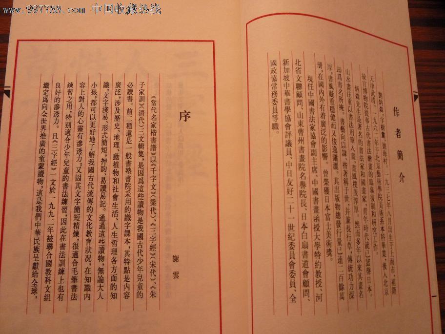 刘炳森楷书三字经(16开线装本)
