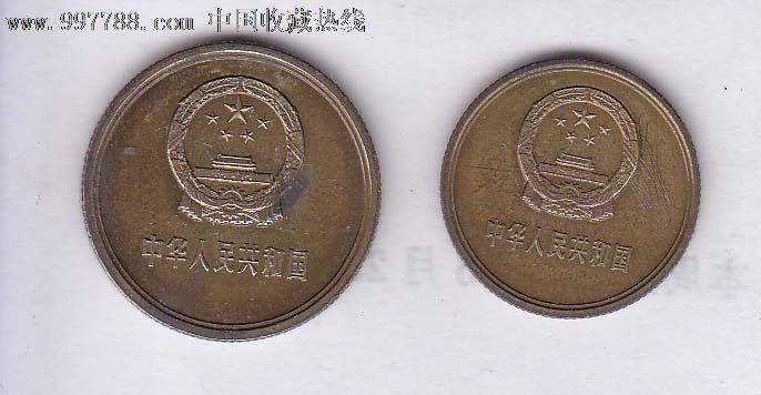1又2分之1是多少_80年1角,2角硬币