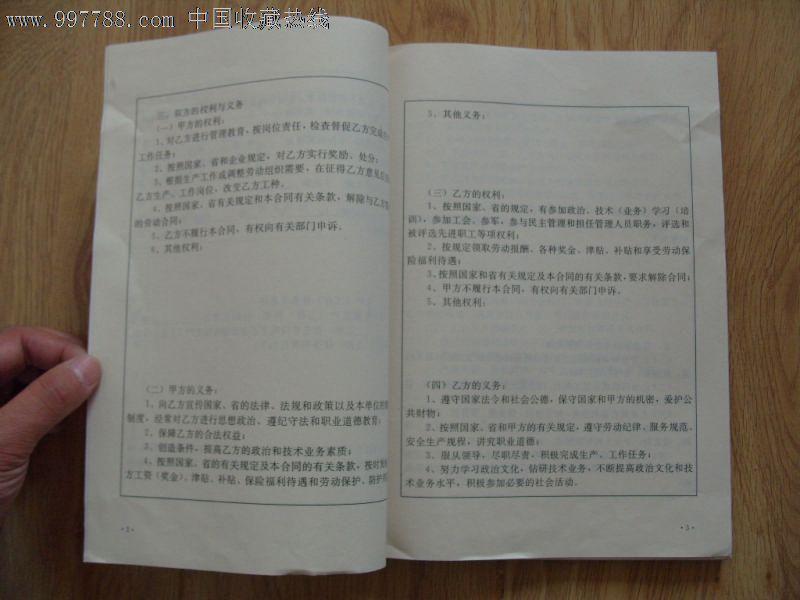 劳动合同书(未使用)