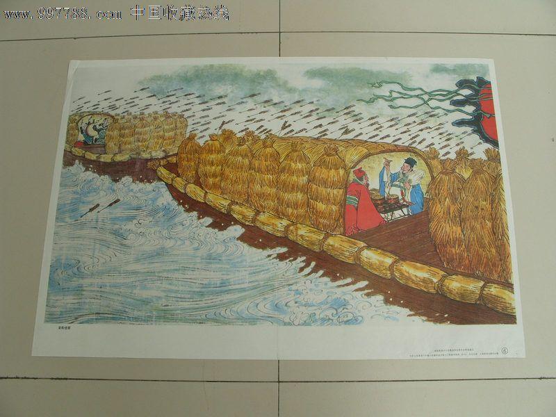 草船借箭_函数12元【故纸收藏小店】_第1张_中国收藏初中问题热线价格图片