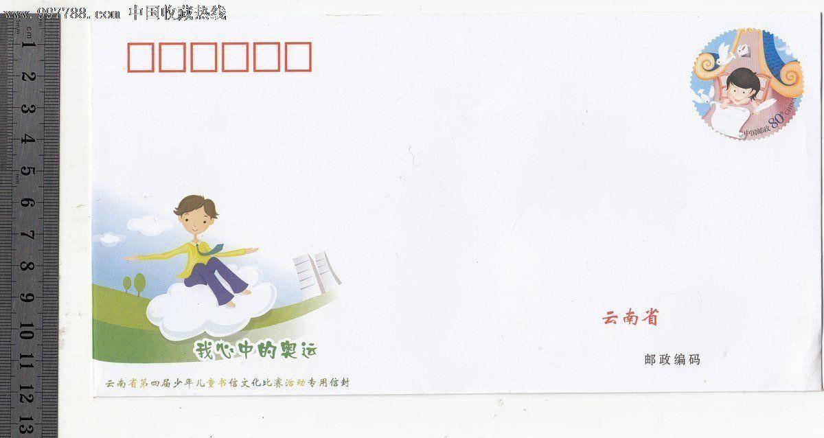 云南省第四届少年儿童书信文化比赛活动教育信故事初中物理专用图片