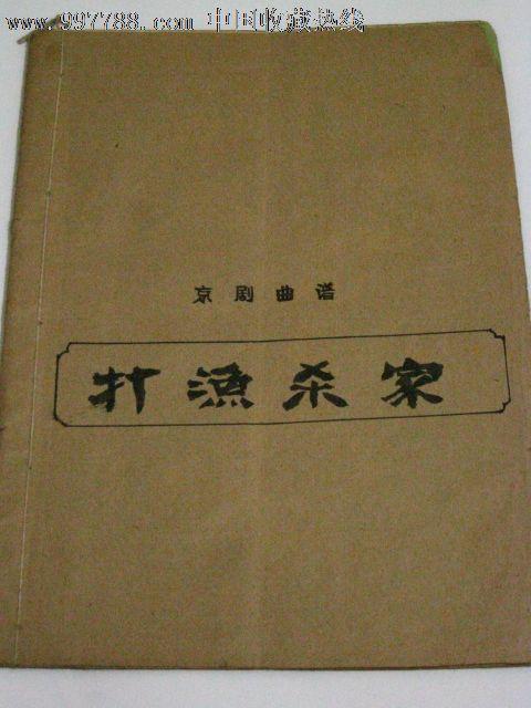京剧曲谱·打渔杀家
