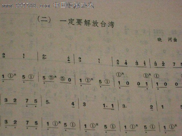 手风琴演奏法