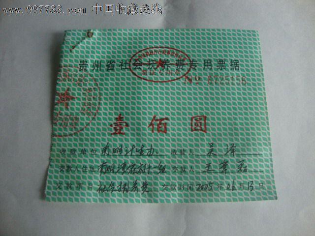 费l#�._贵州省社会抚养费专用