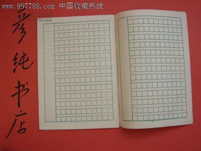 用作文本写生字的格式怎么写 作文本生字图片