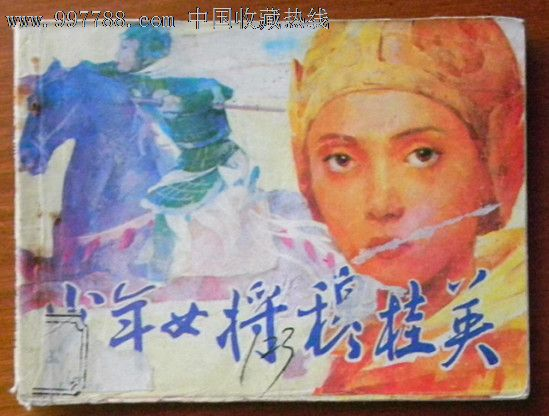 少年女将穆桂英(古代少年英雄)
