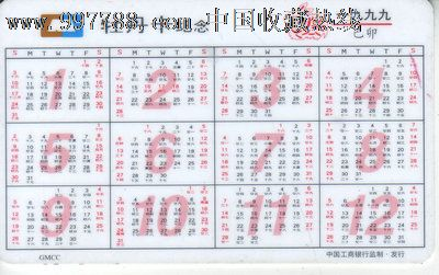 工行1997年历卡-价格:2元-se12746842-年历卡/片-零售图片