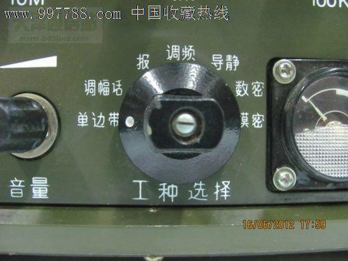 短波电台单边带电台超短波电台调频电台调幅电台