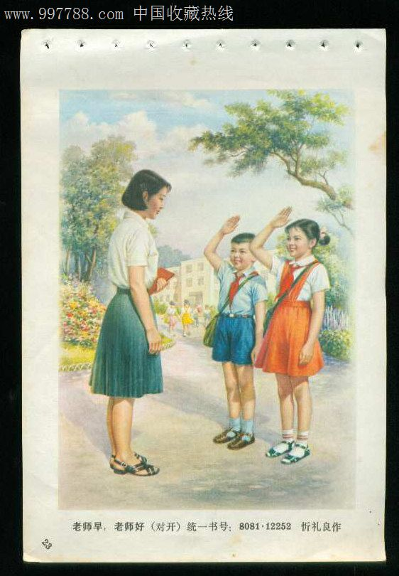 年画缩样:老师早,老师好-忻礼良作_价格6元_第1张_中国收藏热线