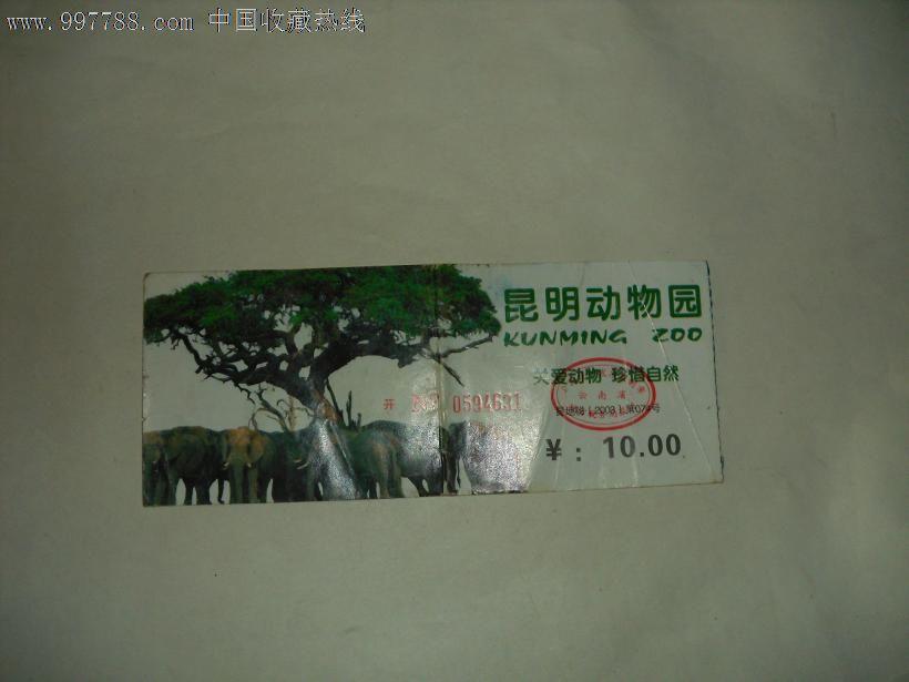 昆明动物园_价格元_第1张_中国收藏热线