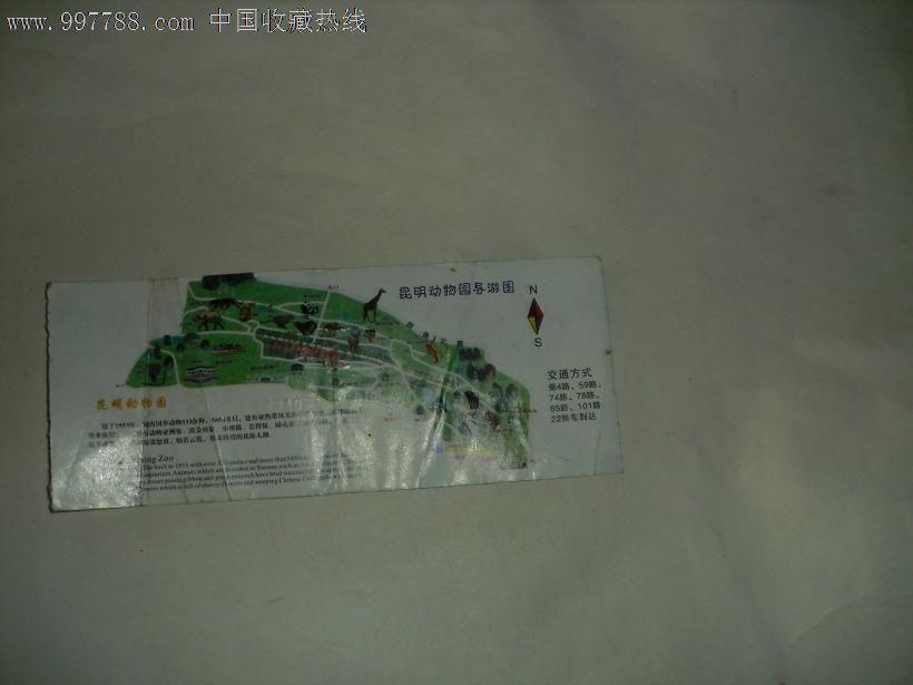 昆明动物园_价格元_第2张_中国收藏热线