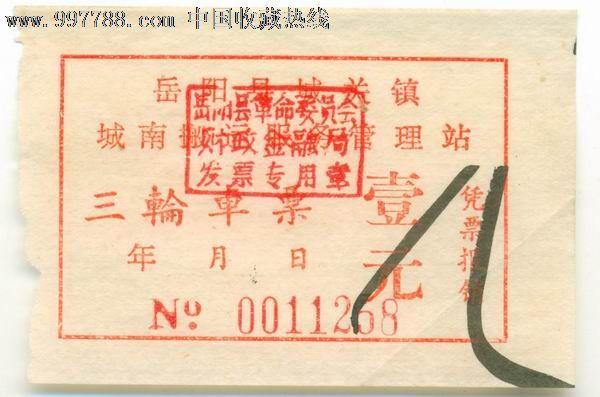 岳阳县城关镇---三轮车票