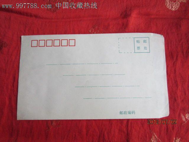 1996年标准信封